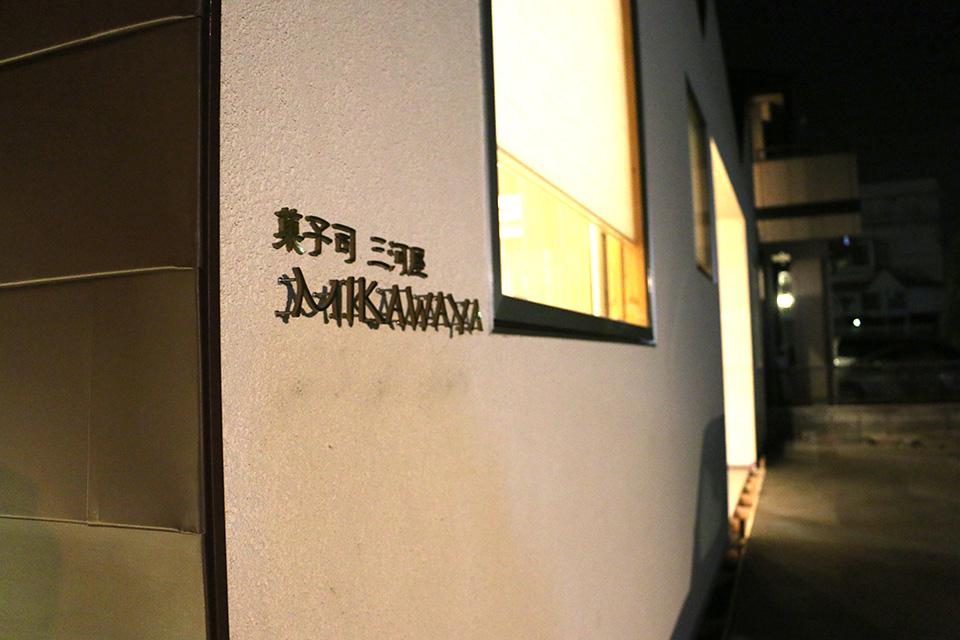 三河屋cafe